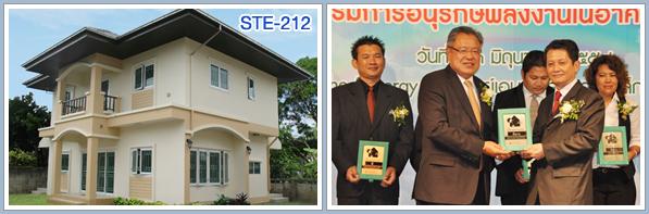 แบบบ้าน STE-212 ได้รับรางวัล ฉลากอาคารประหยัดพลังงานระดับดีมาก