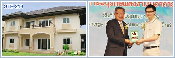 แบบบ้าน STE-213 ได้รับรางวัล ฉลากอาคารประหยัดพลังงานระดับดี